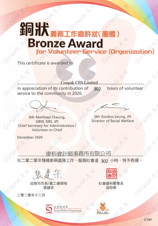 香港社会福祉署から「義務勤務表彰状」を授与された
